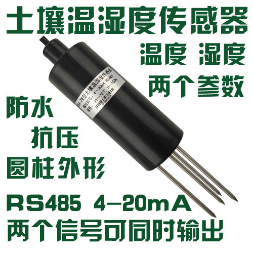 RPDR-200W土壤温湿度传感器