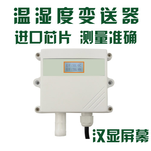 RPTH-100 空气温湿度雷竞技App最新版